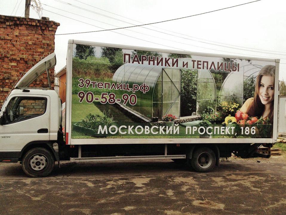 teplichka_dostavka_20