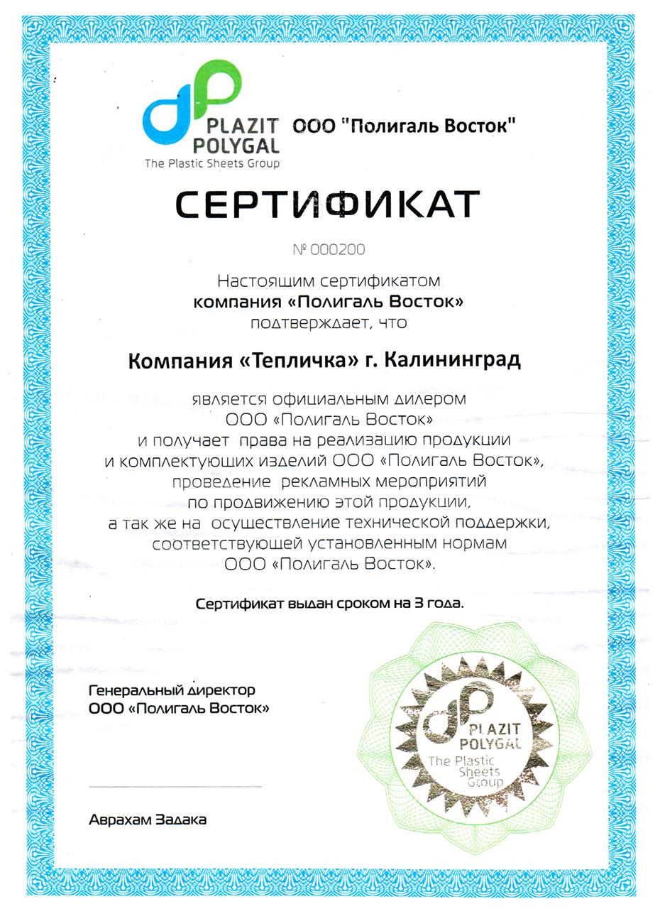 teplichka_polygal