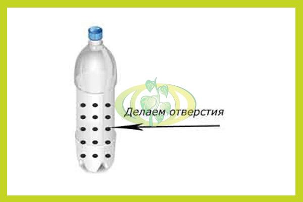 Делаем отверстия в бутылке