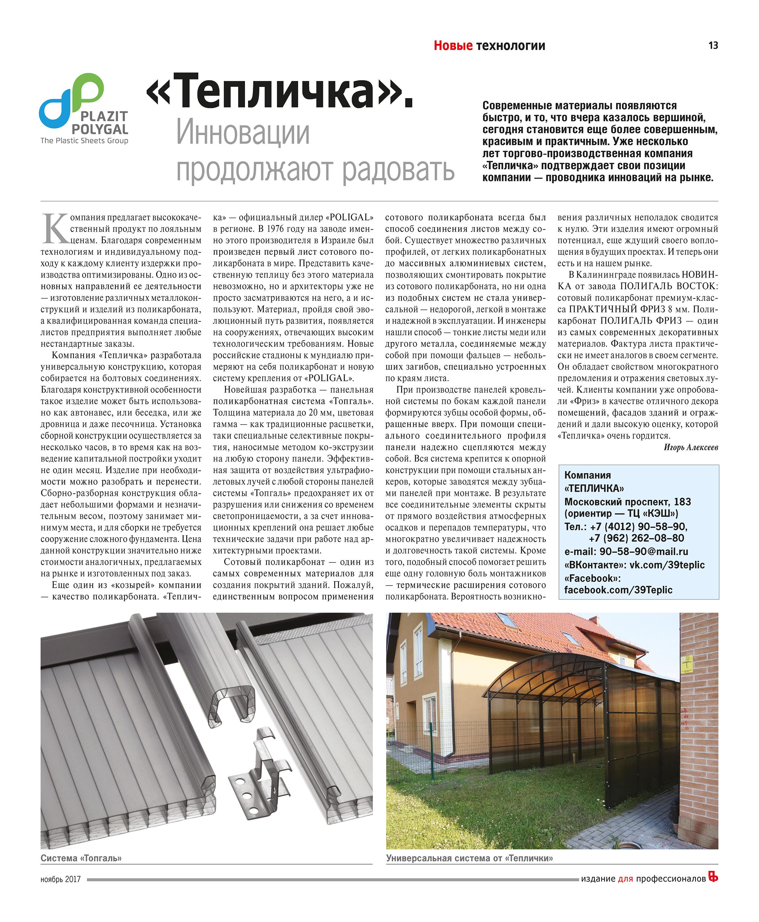 profi_139_11