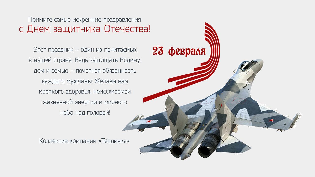 prazdnik-23-fevralya-teplichka_sm