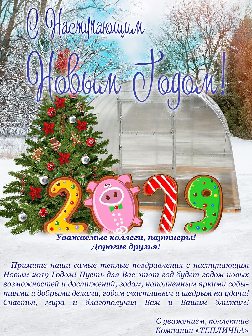 teplichka_HNY2019_s