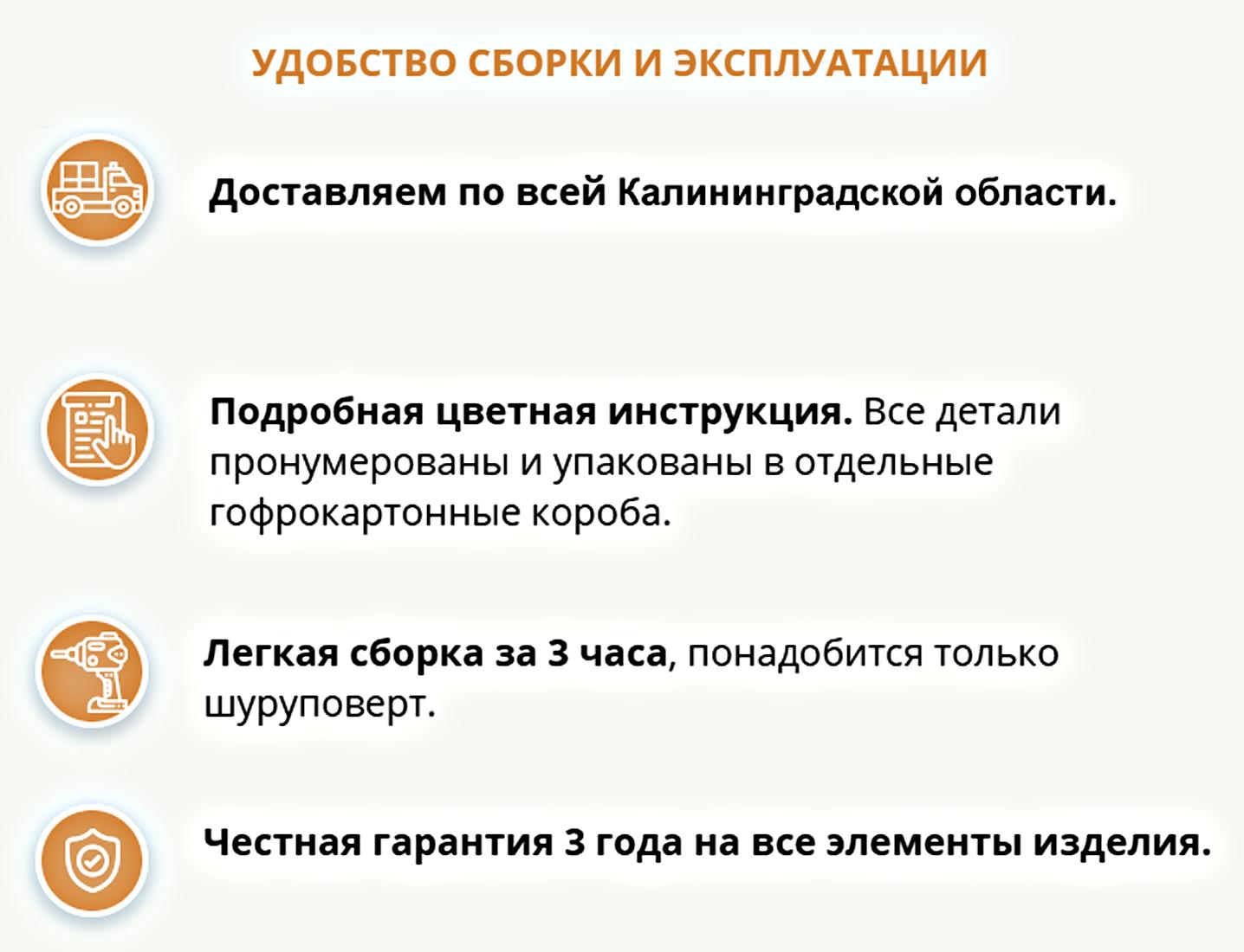 udobstvo_sborki2